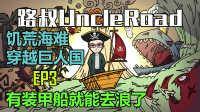 【路叔】饥荒海难穿越巨人国03有装甲船就能去浪了