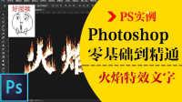Photoshop从头学起实例第03集-简单火焰文字制作