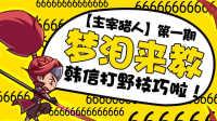 王者荣耀【主宰猎人】第1期 梦泪来教韩信打野技巧啦!