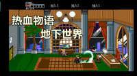 【蓝月解说】热血物语 地下世界 中文版 第十三期【摩天楼危险之旅 BOSS外强中干 基友竟然炸了】