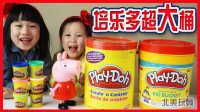 培乐多超大桶玩具,用橡皮泥彩泥做饭给小猪佩奇吃喽!