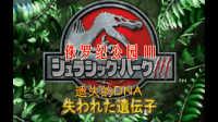 【蓝月解说】侏罗纪公园3 遗失的DNA【GBA游戏分享】【上手很别扭 习惯了还好】