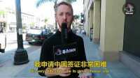 中国签证到底有多难拿?史上最远距离的街坊