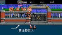 【蓝月解说】热血物语 地下世界 中文版 第十五期【又回学校了 之前的老大沦落为看大门的】