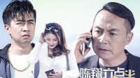 《陈翔六点半》第95集 拜金夫妻生财无道蒙骗豪车!