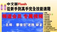 FLASH动画教程7 导入声音 [频道会员专属]