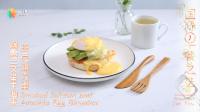 【日日煮】烹饪短片-烟熏三文鱼牛油果班尼迪克蛋
