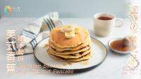 【日日煮】烹饪短片-美式香蕉榛子松饼