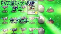 【吴叔解说】植物大战僵尸 星球大战版EP2:寒冰射手