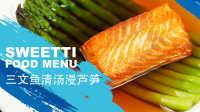 【微体兔菜谱】三文鱼清汤浸芦笋