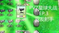 【吴叔解说】双发射手:植物大战僵尸 星球大战版EP3.mp4