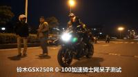 「加速实测」铃木GSX250R百公里加速骑士网呆子实测