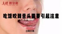 咬到舌头需要引起注意 陪你跑一分钟