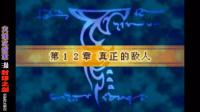 再遇盗贼妹纸 睡服中《GBA火焰之纹章:封印之剑》第12期