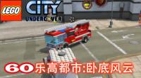 【亮哥】乐高都市卧底风云60:有人偷消防车★乐高城市警察伪装