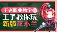 王者荣耀【王者职业教学】第23期 王子教你玩新版花木兰