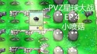 【吴叔解说】小喷菇:植物大战僵尸 星球大战版EP4.mp4