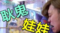 【6TV学日语看日本】为耿鬼娃娃屡败屡战
