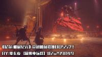 【零玄夜】《尼尔:机械纪元》穿越机械歌姬BOSS?!