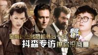 金刚狼生化危机最后一战,抖森专访撩你没商量81【暴走看啥片儿第三季】