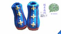【手工织品视频教学】【上】毛线鞋毛线棉鞋毛线拖鞋编织视频 雨季刺绣款毛线视频教程完整版