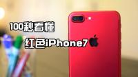 风靡全球的斩男色 100秒带你看懂红色iPhone7