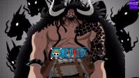 海贼王专题#31: 八岐大蛇百兽凯多
