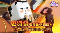 史诗级电竞毒奶奶活人 《去月球》一波狗粮感动中国 28