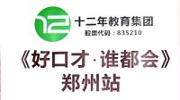 十二年教育集团-展望十二年-《好口才 谁都会》郑州站纪实影像