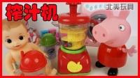 小猪佩奇与洋娃娃玩榨汁机玩具,吃饭换尿布过家家游戏