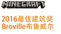 【小桃子】minecraft我的世界地图介绍 Broville布鲁维尔  MC2016最佳建筑奖.mov