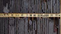 最好看的中国字