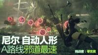 【UCG热血最强】《尼尔:机械纪元》100分钟通关全程邪道最速!