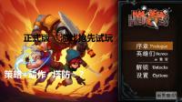 过气英雄 - Has-Been Heroes 正式版本抢先新游戏试玩,EP1 中文界面翻译,易看易懂,第一关:国王的冠冕(全)。 [幽灵猫IM]