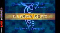 再逢外传-天雷之斧《GBA火焰之纹章:封印之剑》第13期