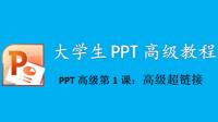 PPT高级第1课:高级超链接