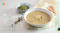 薏米绿豆沙 110