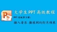 PPT高级第3课:插入音乐 播放到幻灯片结束