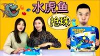 水虎鱼吃珠子啦,瑶瑶姐姐加入了呢 新魔力玩具学校