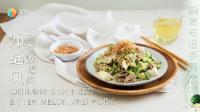【日日煮】烹饪短片-冲绳风苦瓜炒猪肉