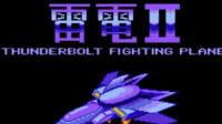 【蓝月吐槽解说】盘点FC上的山寨游戏第四弹 FC雷电II【面相好 但实际体验渣】