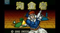 【蓝月解说】淘金者重制版【GBA游戏分享】【FC淘金者重制 很有难度的益智游戏】