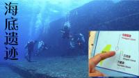 我住在这里的理由62:带你探秘日本最西端小岛海底消失的遗迹