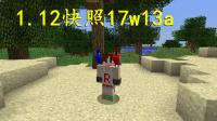 明月庄主我的世界1.12快照17w13a你的新朋友鹦鹉Minecraft