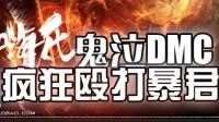 嗨氏鬼泣DMC:疯狂殴打暴君.MP4