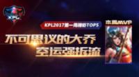 KPL2017第一周精彩TOP5:大乔空运强拆流+诸葛亮精彩团战篇+不知火舞操作秀带队翻盘 超精彩不容错过!