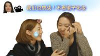 【东东Beauty】皮皮虾,我们不看镜子化妆!!(看了小心流泪)