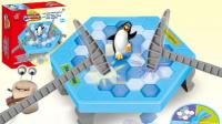 白白侠玩具秀:救命!谁来保护企鹅 敲冰块游戏