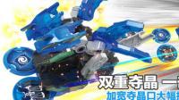 【机甲兽神爆裂飞车玩具】爆裂飞车2天秤座决斗系列钢翼战龙 双重夺晶玩具拆箱