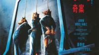 [背包解读]:香港十大奇案系列电影
